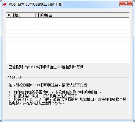POSTEK打印机USB端口识别工具 绿色版