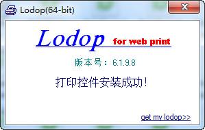 Lodop打印控件 v6.198官方版(32位/64位)