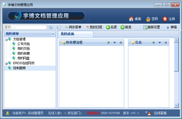 宇博文档管理软件 2.1.1.1免费版