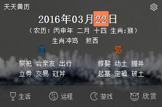 天天黄历 v1.0.0.0官方版