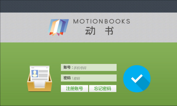 动书(motionbook...