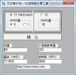 万芯单片机51波特率计算工具 v1.0绿色版