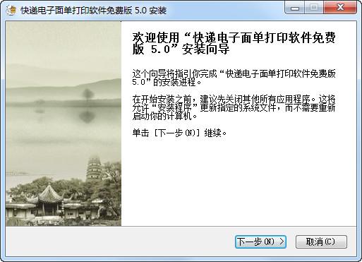 快递电子面单打印软件 v5.03免费版