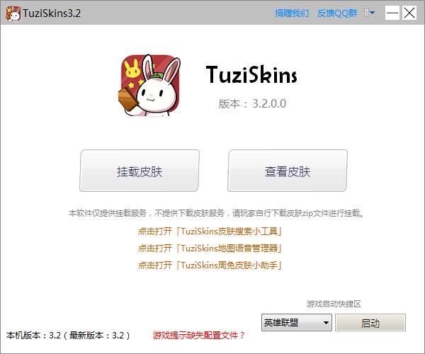 TuziSkins皮肤挂载软件