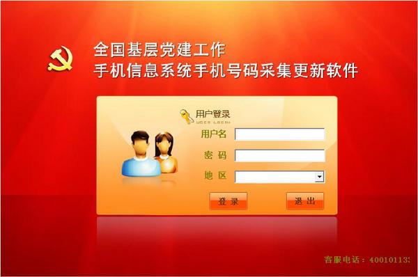 全国基层党建工作手机信息系统手机号码采集更新软件 2.0官