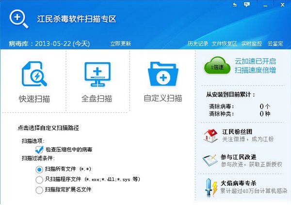 江民速智版杀毒软件