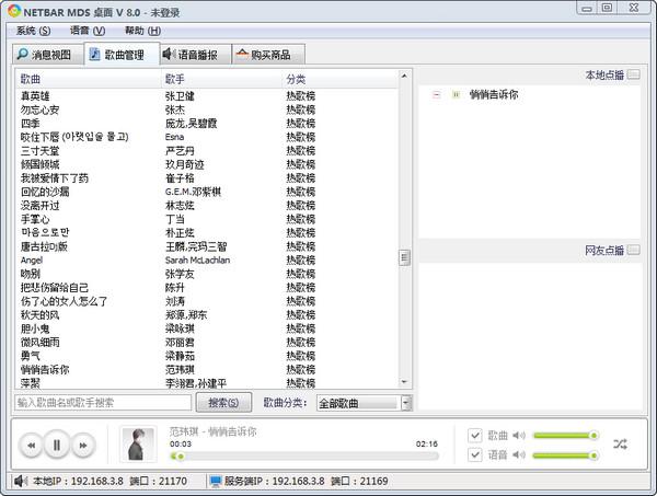 NETBAR MDS(网吧桌面管理系统)