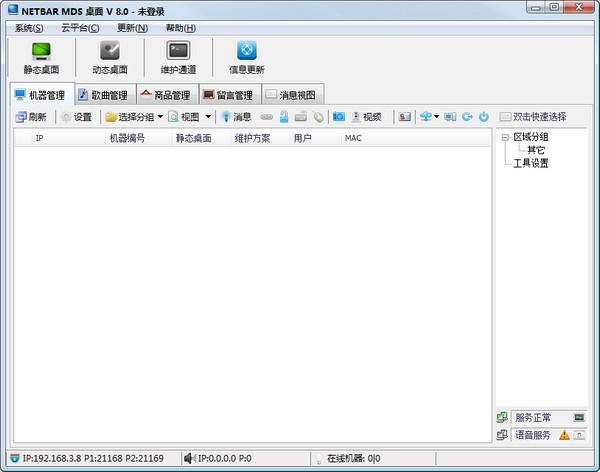 NETBAR MDS(网吧桌面管理系统) V8.0官方版