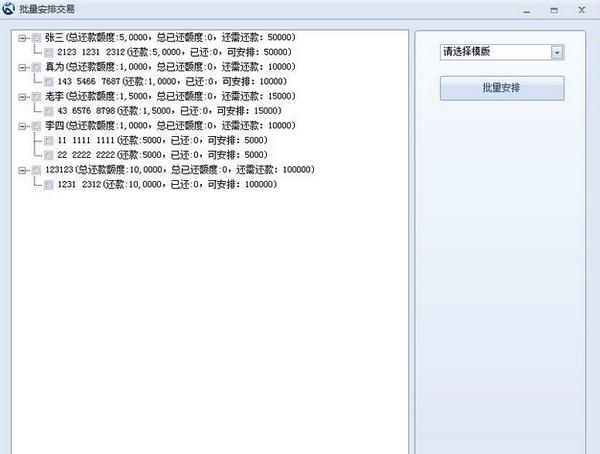 91卡哥信用卡管理系统