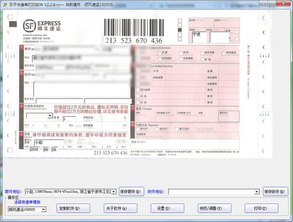 石子快递单打印软件 v2.2.4
