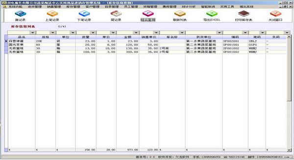 久龙水果蔬菜经销管理系统