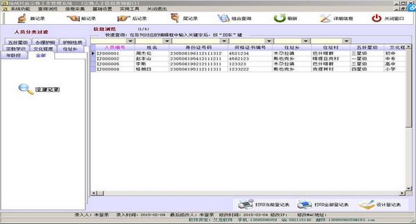 久龙统战民族宗教工作管理系统