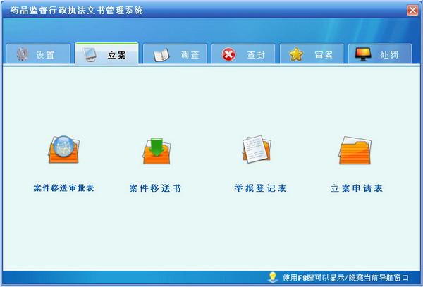 药品监督行政执法文书管理系统