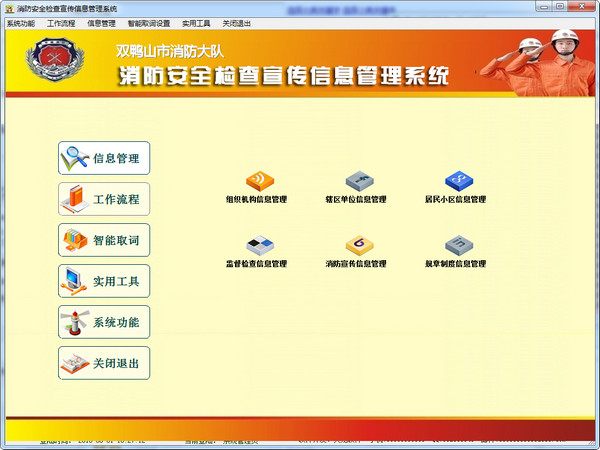 久龙消防安全检查宣传信息管理系统