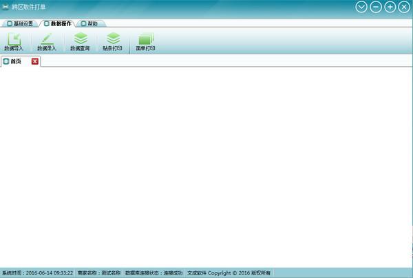 跨区取件打单软件