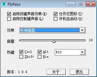 FlyKeys(键盘音效软件)