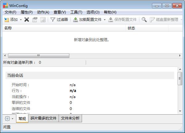 单文件碎片整理工具(WinContig)