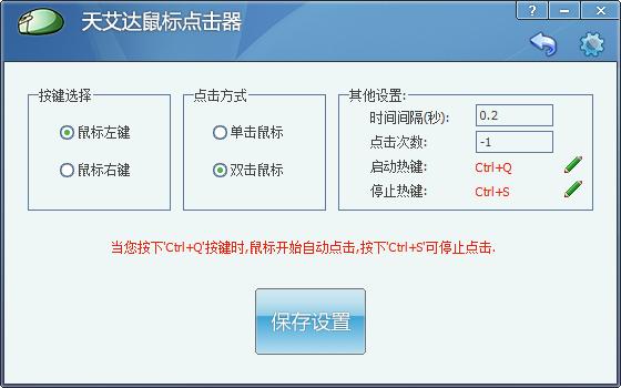 天艾达鼠标连点器 v1.0.0.2免费版