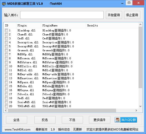 MD5多接口解密工具