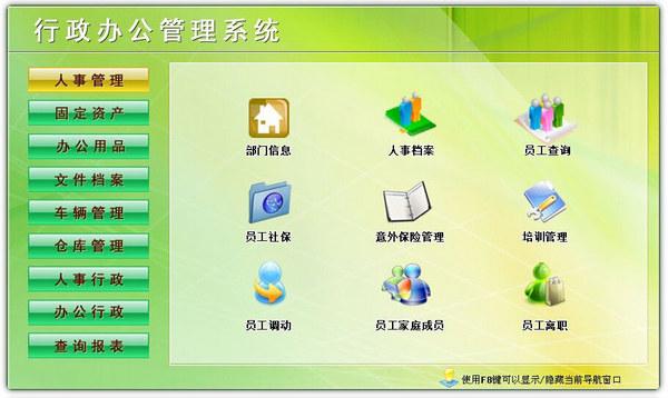行政办公管理系统