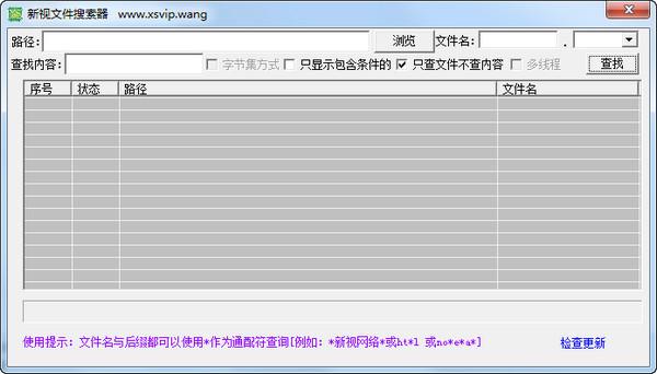 新视文件搜索器 v1.0绿色版