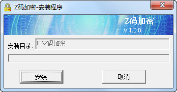 Z码加密 1.0.0.3官方版