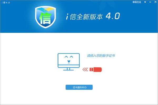 i信客户端 4.0官方版