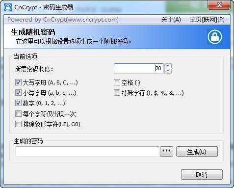 CnCrypt密码生成器 v1.18绿色版