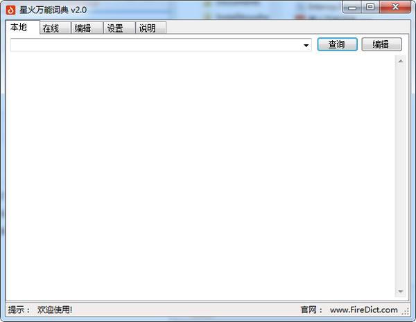 星火万能词典 2.0 绿色版