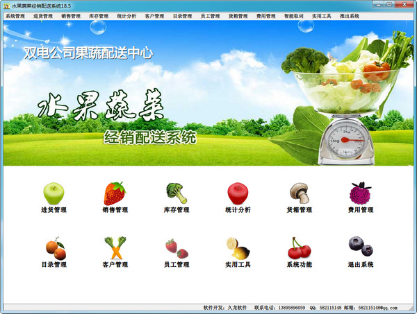 久龙水果蔬菜经销管理系统 18.5官方版