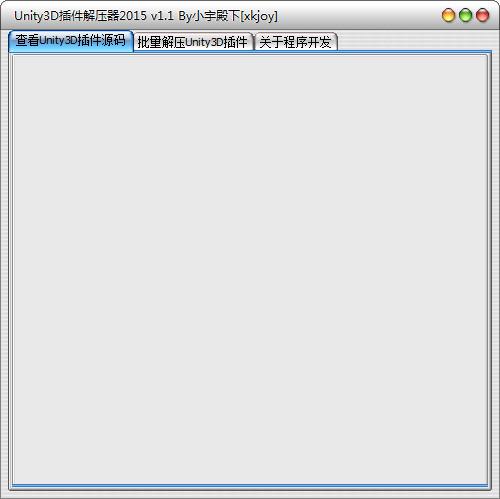Unity3D插件解压...