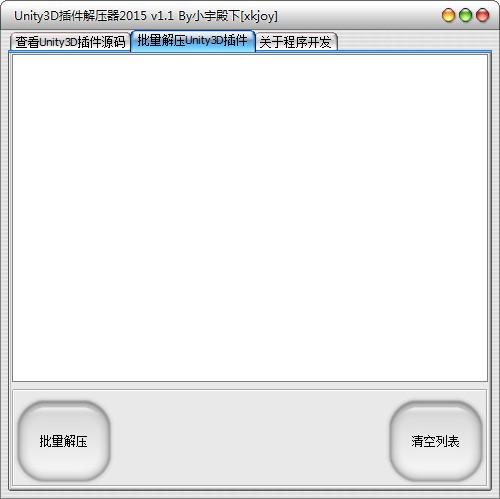 Unity3D插件解压器