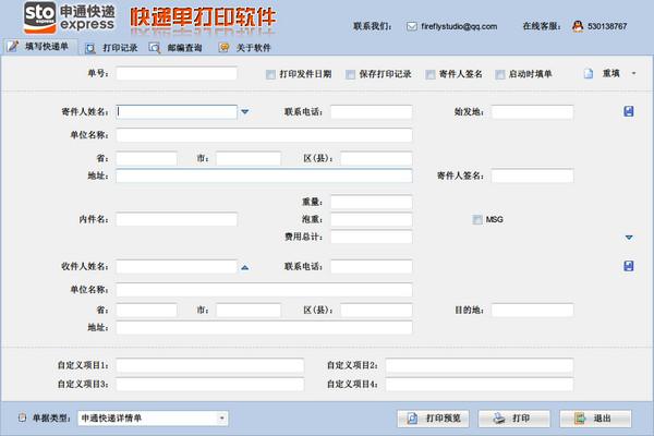 申通快递单打印软件 V2.1免费版