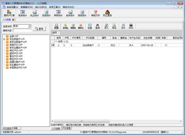 里诺户口管理软件 v3.11中文版