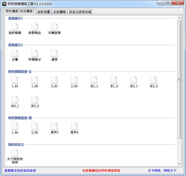 网吧语音播报工具 V1.1.0.1015绿色版