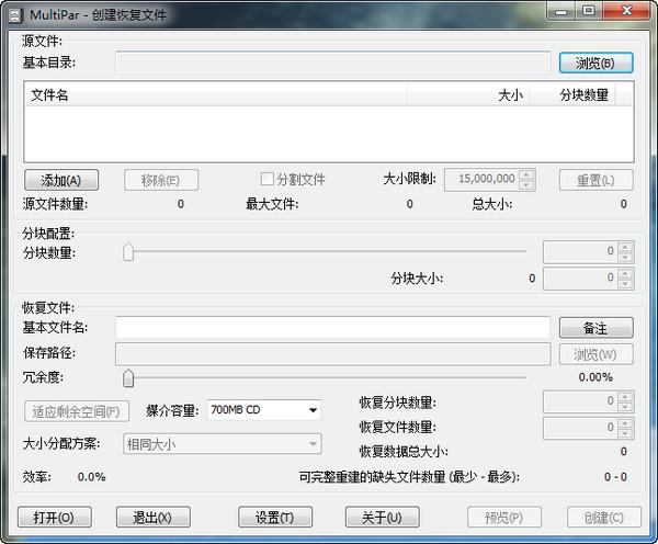 MultiPar(数据保护修复工具)