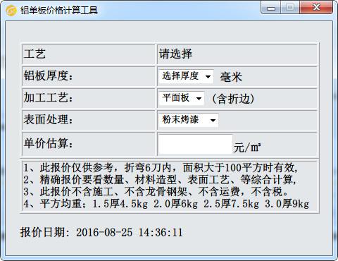 铝单板价格计算工具 V4.1.2.0绿色版