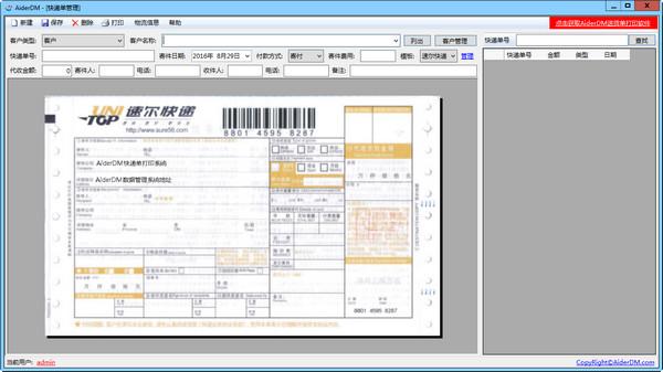 AiderDM快递单打印软件 v1.0.9.8绿色免费版