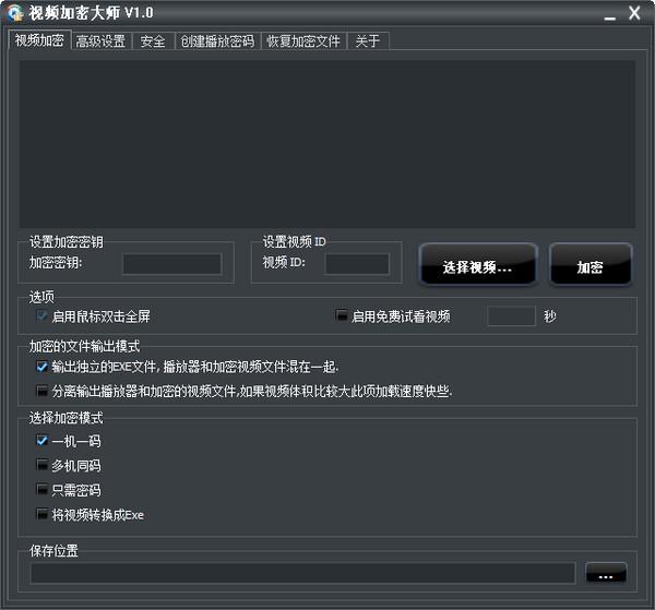 熙阳视频加密大师 v1.0官方版