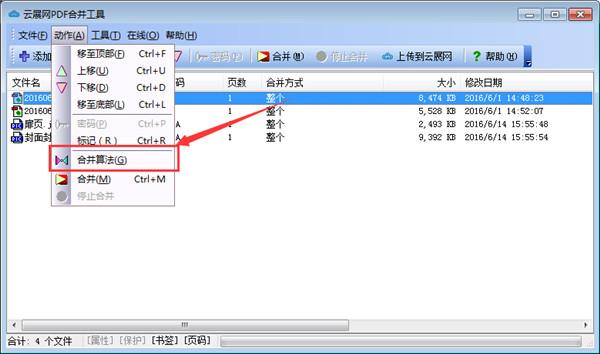 云展网PDF合并工具 V1.1.0免费版