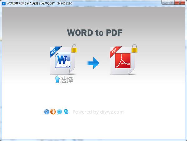 WORD转PDF转换器...
