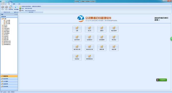 立远票据打印管理软件 v1.0官方版