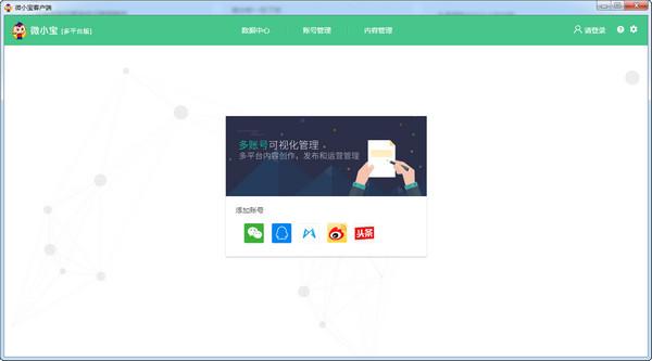微小宝多平台运营助手 v2.5.1官方版