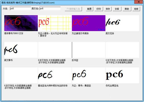 名字设计软件 v1.0绿色免费版