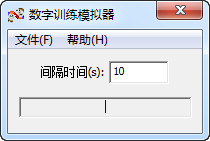 数字训练模拟器 v1.0绿色版