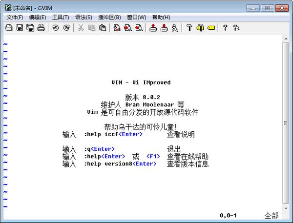 vim编辑器(gvim)