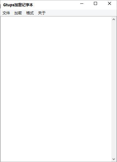 Gtups加密记事本 v1.2官方版