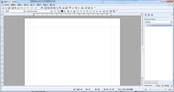 微型word文字处理软件 3.11.0.8官方版