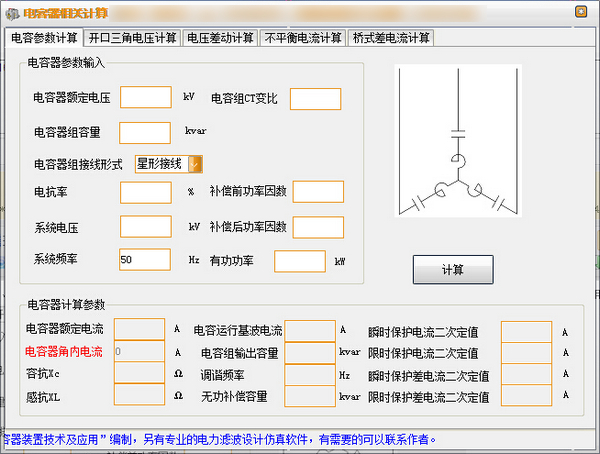 并联电容器计算软件 v1.0绿色免费版