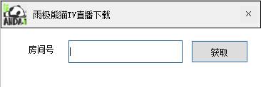 雨极熊猫TV直播下载工具 v1.0绿色版